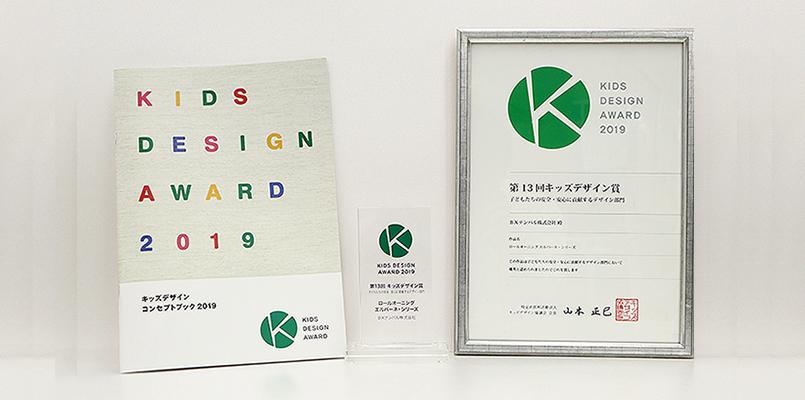 「キッズデザイン賞」を受賞